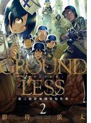 GROUNDLESS : 2 ―第三穀倉地域接収作戦―(アクションコミックス)