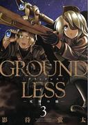 GROUNDLESS : 3 ―死神の瞳―(アクションコミックス)