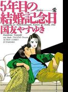 Series 愛 5年目の結婚記念日(アクションコミックス)