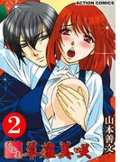 不倫妻 草薙美咲 : 2(アクションコミックス)