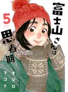 富士山さんは思春期 5(アクションコミックス)