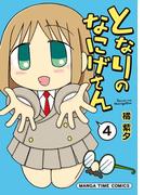 となりのなにげさん 4巻(まんがタイムコミックス)