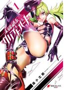 未確認系クリプトハート(1)(電撃コミックスNEXT)