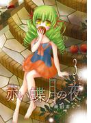 赤い蝶月の夜(3)(フレイヤコミックス)