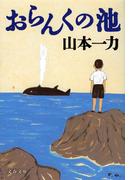 おらんくの池(文春文庫)