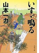 いすゞ鳴る(文春文庫)