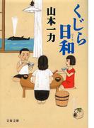 くじら日和(文春文庫)