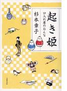 起き姫 口入れ屋のおんな(文春e-book)