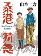 桑港特急(文春e-book)