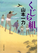 くじら組(文春文庫)