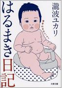 はるまき日記 偏愛的育児エッセイ(文春文庫)