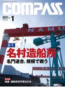 海事総合誌COMPASS2015年1月号