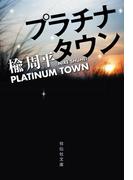 プラチナタウン(祥伝社文庫)
