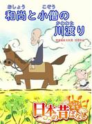 【フルカラー】「日本の昔ばなし」 和尚と小僧の川渡り(eEHON コミックス)