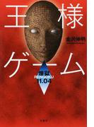 王様ゲーム 煉獄11.04