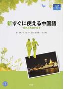 新・すぐに使える中国語 忘れられない日々 レベル1