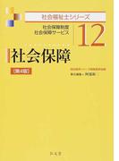社会保障 社会保障制度 社会保障サービス 第4版 (社会福祉士シリーズ)