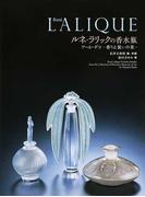 ルネ・ラリックの香水瓶 アール・デコ−香りと装いの美−