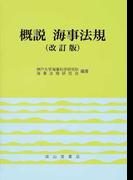 概説海事法規 改訂版