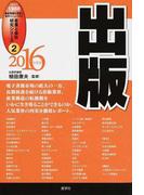 出版 2016年度版 (産業と会社研究シリーズ)