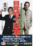 目覚めよ!日本 連合国戦勝史観の呪縛からの脱却