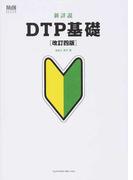新詳説DTP基礎 改訂4版 (MdN DESIGN BASICS)