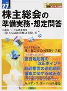 株主総会の準備実務・想定問答 平成27年 (別冊ビジネス法務)