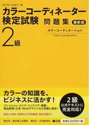 カラーコーディネーター検定試験2級問題集 カラーコーディネーション 最新版