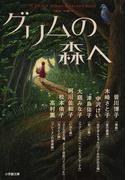 グリムの森へ (小学館文庫)(小学館文庫)
