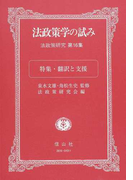 法政策学の試み 法政策研究 第16集 特集・翻訳と支援