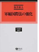 軍縮国際法の強化 (学術選書 国際法)