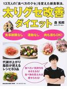 太りグセ改善ダイエット (MAGAZINE HOUSE MOOK)(マガジンハウスムック)