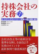 持株会社の実務 ホールディングカンパニーの経営・法務・税務・会計 第7版