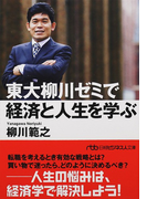 東大柳川ゼミで経済と人生を学ぶ (日経ビジネス人文庫)(日経ビジネス人文庫)