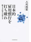 日本的雇用慣行を打ち破れ 働き方改革の進め方