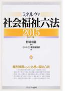 ミネルヴァ社会福祉六法 2015