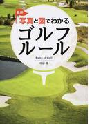 最新写真と図でわかるゴルフルール