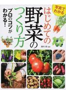 写真でわかるはじめての野菜のつくり方 プロのコツがわかる!