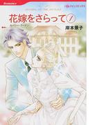 花嫁をさらって(ハーレクインコミックス) 2巻セット(ハーレクインコミックス)