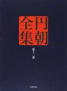 円朝全集 第12巻