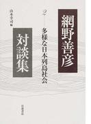網野善彦対談集 2 多様な日本列島社会