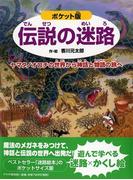 伝説の迷路 ヤマタノオロチの世界から神話と物語の旅へ ポケット版