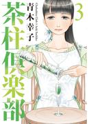 茶柱倶楽部3(週刊漫画TIMES)