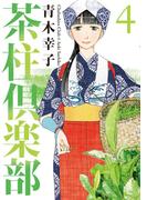 茶柱倶楽部4(週刊漫画TIMES)