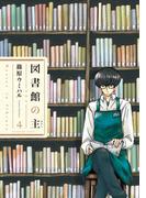 図書館の主4(週刊漫画TIMES)