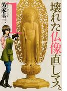 壊れた仏像直しマス。(1)(芳文社コミックス)