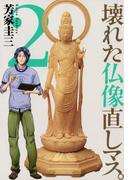 壊れた仏像直しマス。(2)(芳文社コミックス)
