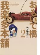 おもいで橋 我楽多本舗(2)(芳文社コミックス)