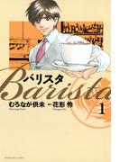 バリスタ(1)(芳文社コミックス)