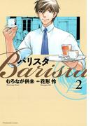 バリスタ(2)(芳文社コミックス)